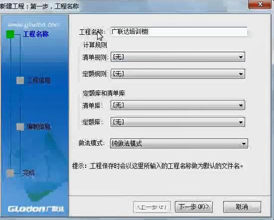 广联达图形算量软件GCL2013视频教程
