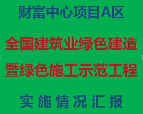 财富中心项目绿色施工示范大润发棋牌汇报讲义