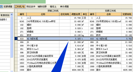 常用公路预算定额抽换应用实例
