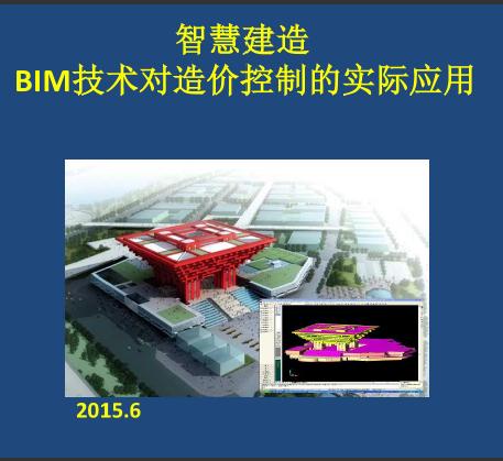 BIM技�g�υ�r控制的���H��用(PDF格式)