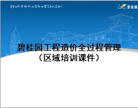 工程造价全过程管理 (区域培训课件)