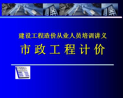 市政建设工程造价从业人员培训讲义(隧道工程)