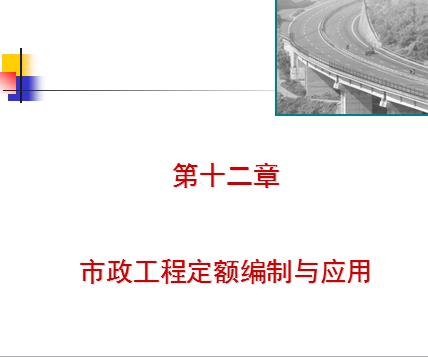 市政工程定�~�制�c��用�n件