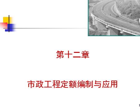 市政工程定额编制与应用