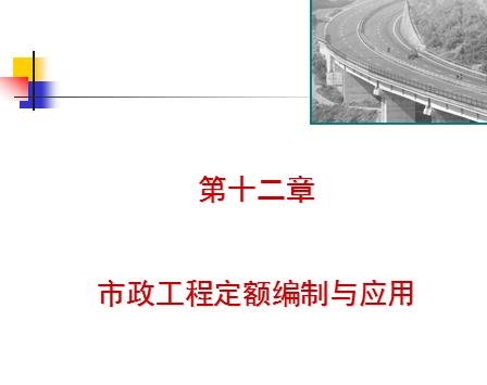 市政工程定额编制与应用课件