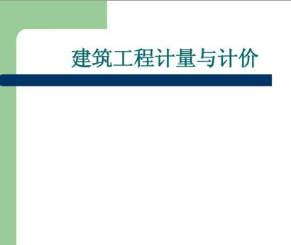 预算与定额工程量计算讲义(PDF格式)