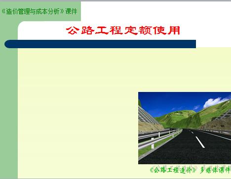 造�r管理�c成本分析之公路工程定�~使用教�W�n件