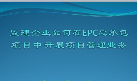 EPC总承包项目中监理企业的项目管理服务