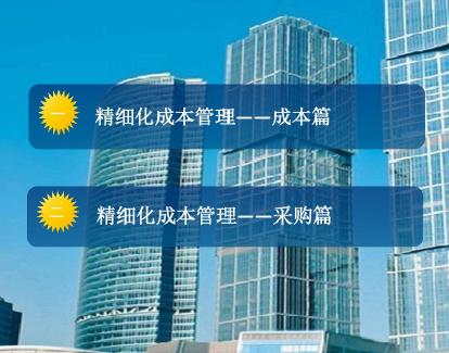 房地产精细化成本管理课件(PDF格式)