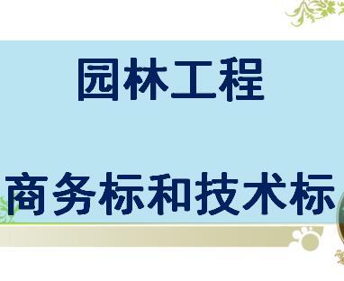 《园林工程商务标和技术标》培训讲义