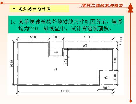 建筑工程�A算�c��r�算及��例教�W�n件