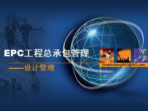 EPC工程总承包管理——设计管理