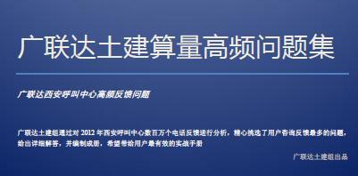 广联达土建算量软件高频问题总结