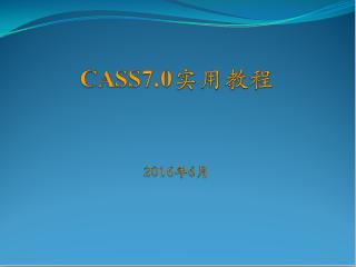 csaa7.0实用教程
