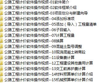 广联达公路工程计价软件操作视频-