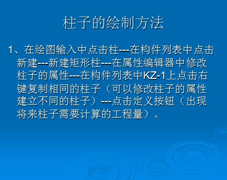 广联达软件柱子绘制方法教学课件