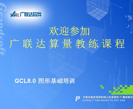 广联达算量软件GCL8.0图形基础培训教程