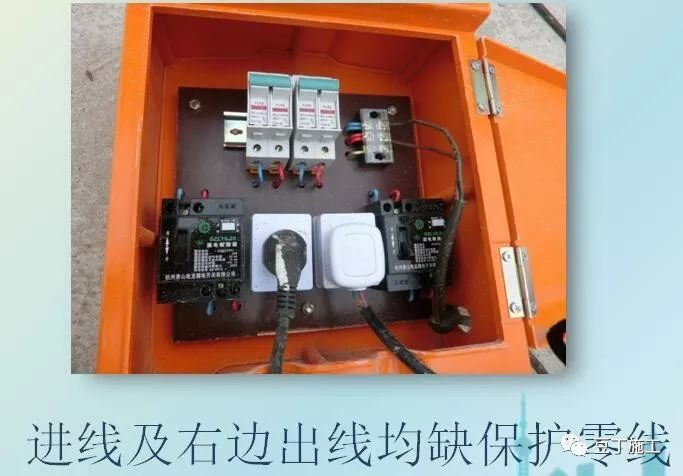 临时用电安全生产及常见问题分析(图13)