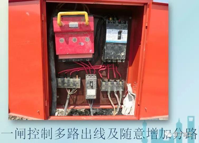 临时用电安全生产及常见问题分析(图26)