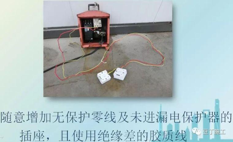 临时用电安全生产及常见问题分析(图19)