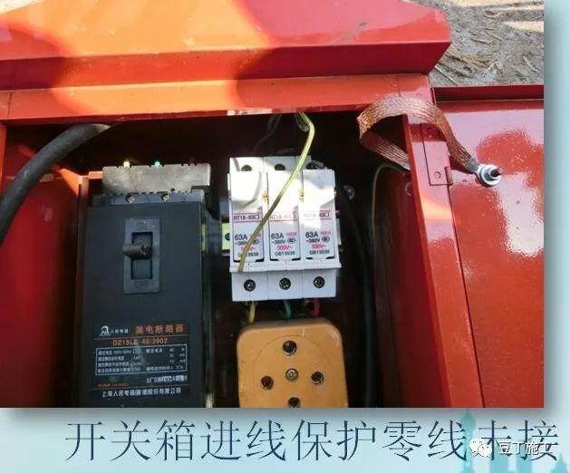 临时用电安全生产及常见问题分析(图31)