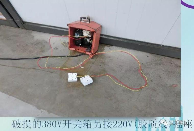 临时用电安全生产及常见问题分析(图36)