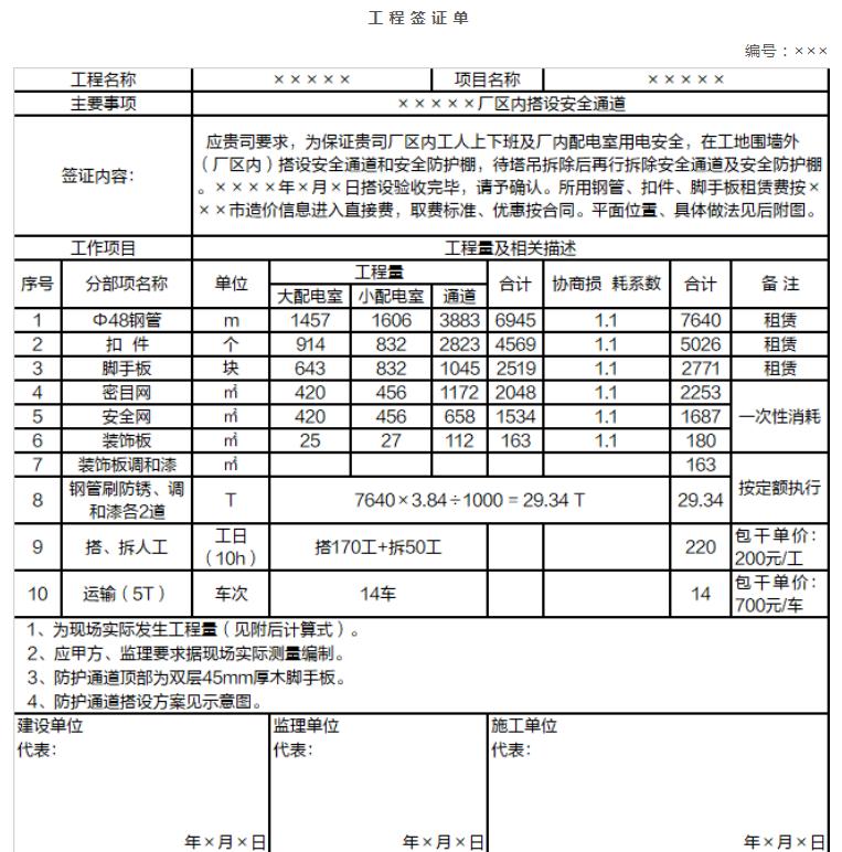 QQ截图20200617172430.png