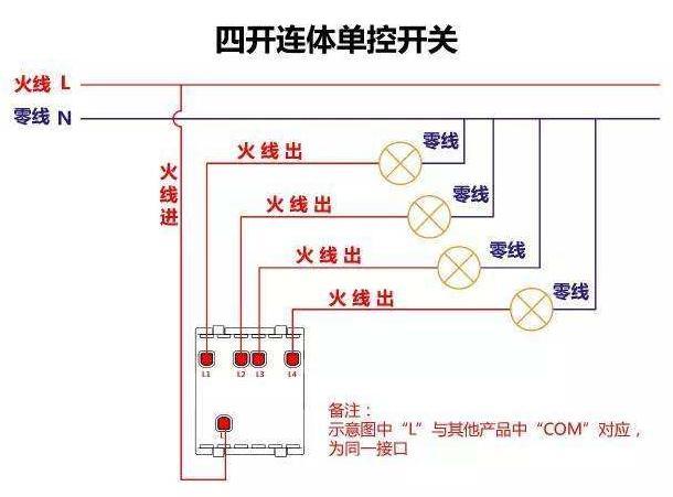 各种开关组合控制灯接线 - 建筑电气知识