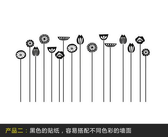 斯拉霍装饰贴纸   品牌:宜家   价格:59元   材质:聚丙烯塑料   购买地:广州天河林和中路156号天誉花园1层   编辑推荐:黑色的贴纸,容易搭配不同色彩的墙面。此款以花朵为图案的贴纸,垂直的茎,不同形态的花朵,非常精致,而且它具有防水防潮的特点。