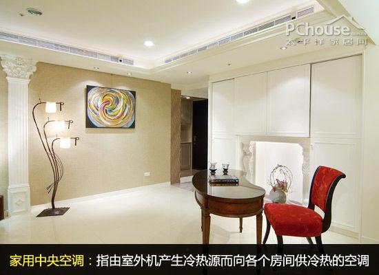 家用中央空调选购安装