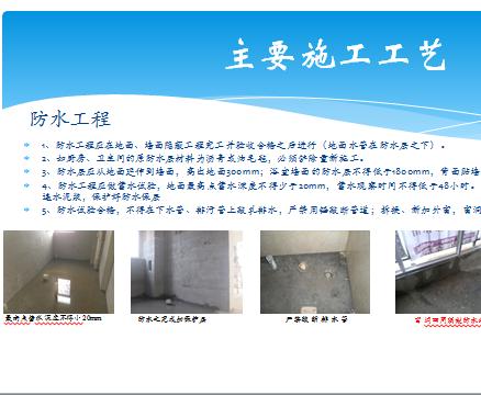 住宅楼装修工程施工工艺培训讲义