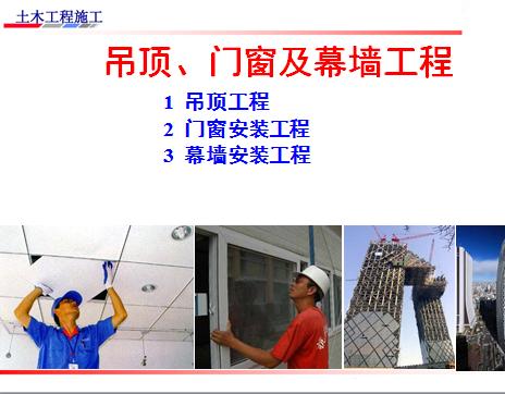 土木工程吊顶、门窗及幕墙施工教学课件