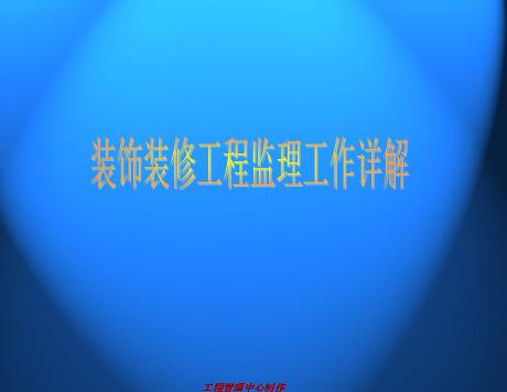 建筑�b修工程�O理工作�解培��v�x
