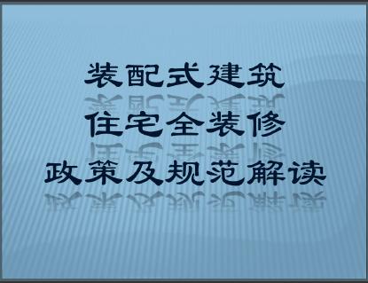 �b配式建筑住宅�b修工程培��v�x(PDF格式)