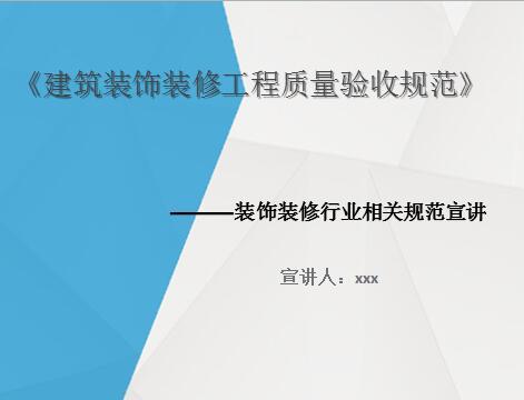 《建筑装饰装修工程质量验收规范》宣讲
