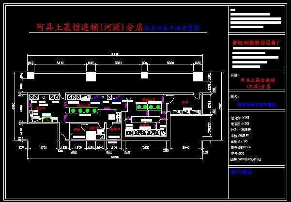 厨房平面图免费下载 - 装修图纸 - 土木工程网